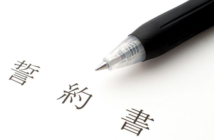 誓約書とペン