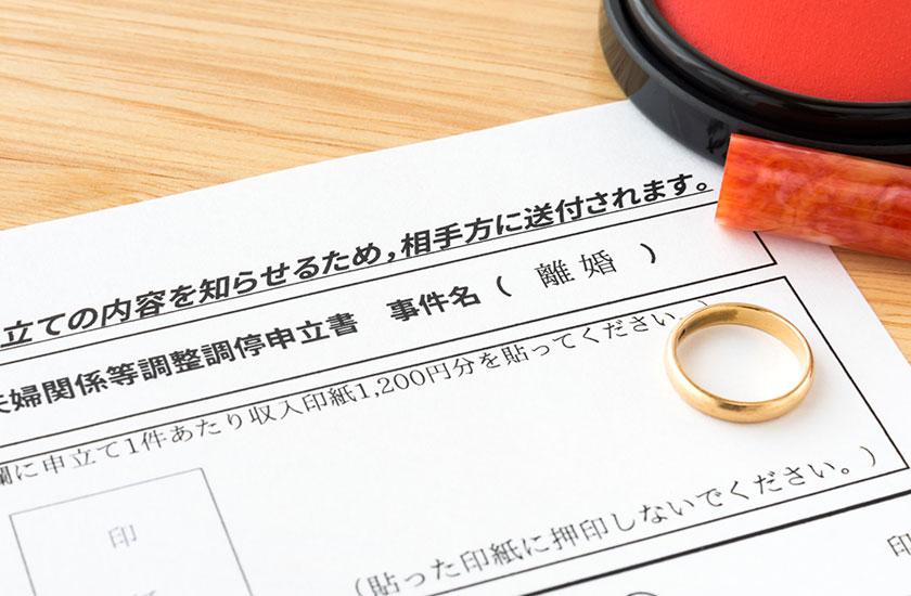 調停申立書と結婚指輪と印鑑