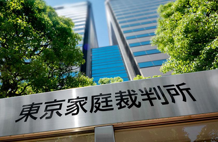 東京家庭裁判所の外観