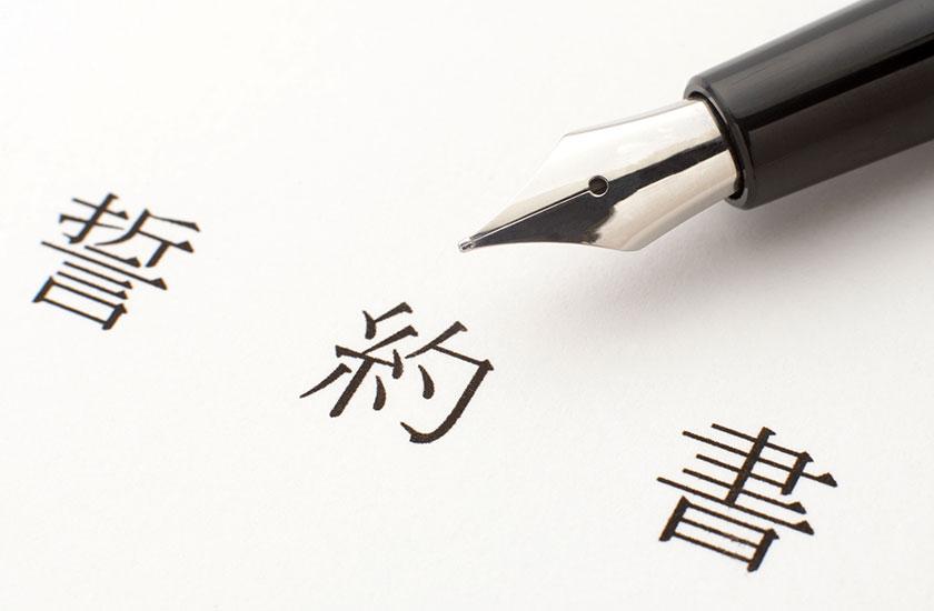 契約書とペン