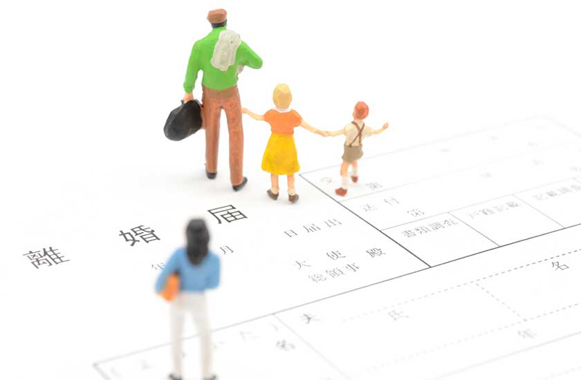 離婚届と家族