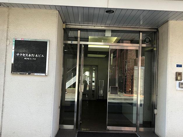 右折すると直ぐ左手にサクセス本厚木ビルの入口がありますので、エレベータで6階に着きましたらご連絡をお願い致します。