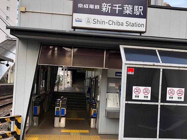京成千葉線「新千葉」駅の改札を出ます。