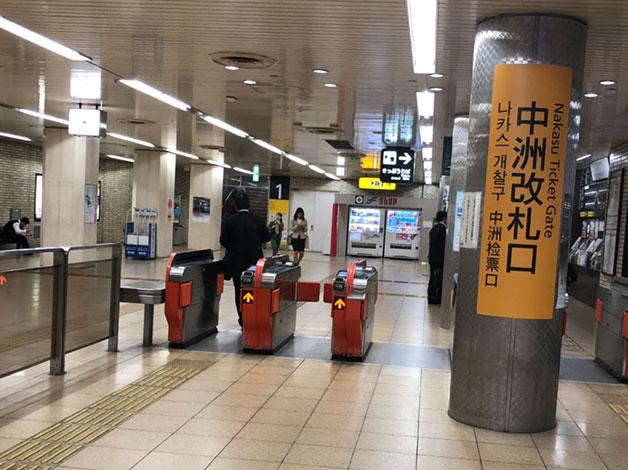 地下鉄「中洲川端」駅「中洲口」改札より出ます。