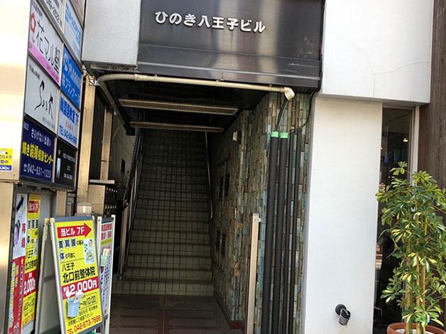右折すると直ぐ右手にひのき八王子ビルの入口がありますので、エレベータで8階に着きましたらご連絡をお願い致します。