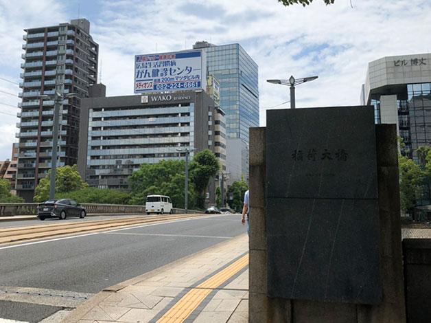 京橋川を渡ると右手に見えます。