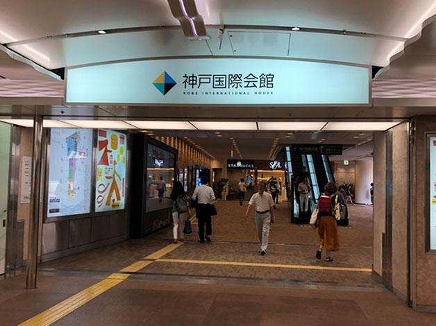 「三宮」駅改札を出てA8出口直結の神戸国際会館を目指します。