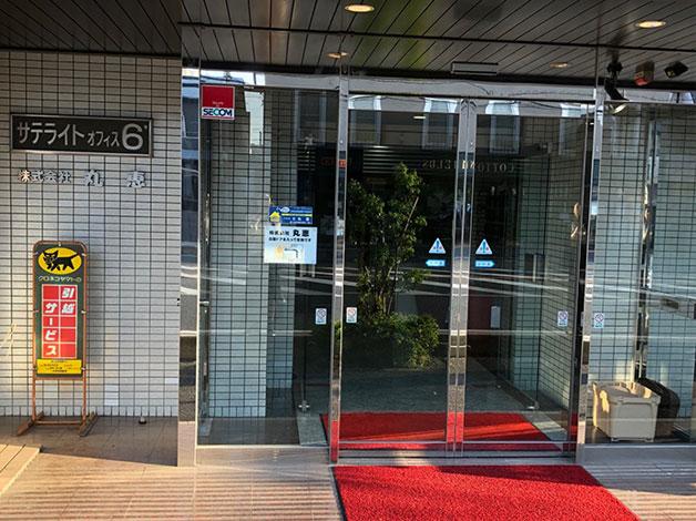 横断歩道を渡り直進すると直ぐ右手にサテライト6ビルの入口がありますので、エレベータで5階に着きましたらご連絡をお願い致します。