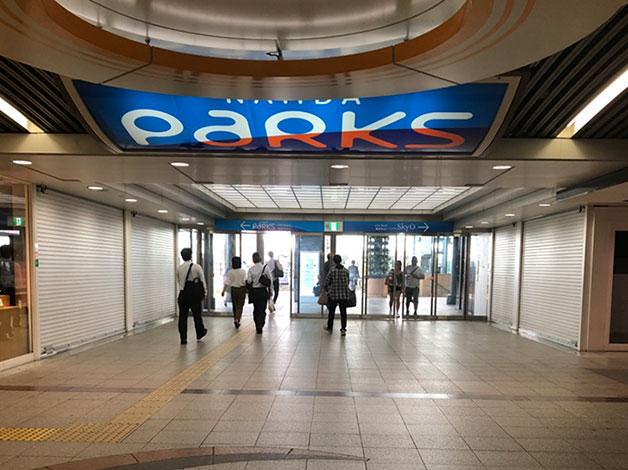 南海「なんば」駅の中央口・南口を出ます。