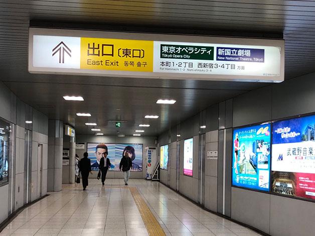 改札を出て東京オペラシティを通り東口に出ます。