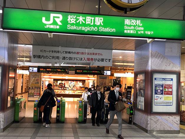 JR「桜木町」駅の南改札口を出て左に進みます。