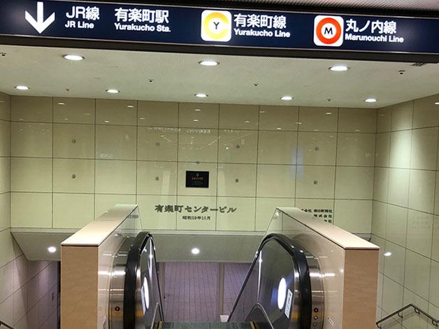 JR「有楽町」駅、有楽町線方面へ更に直進します。